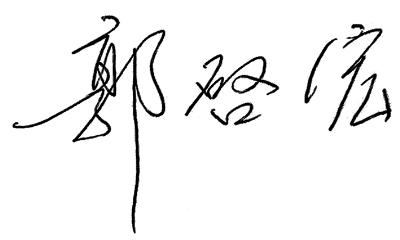 兄弟手绘艺术字