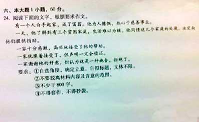 广东省教育考试院正式发布高考作文题_潮州新