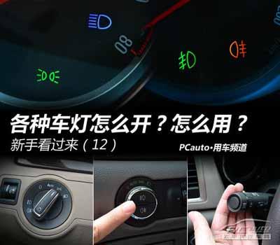 不管车辆的车灯开关是旋钮式还是拨杆