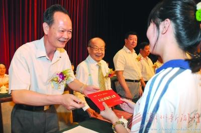 """2015年""""金银星""""奖学金颁奖大会在潮州举行"""