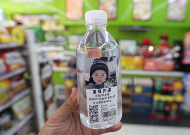 青岛企业将失踪儿童信息印上矿泉水瓶 每瓶5.5-6元图片